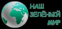 Наш Зеленый Мир – сайт о животных, растениях, грибах